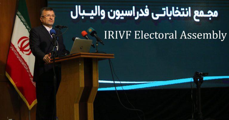 DR DAVARZANI RECLAIMS IRVF PRESIDENCY