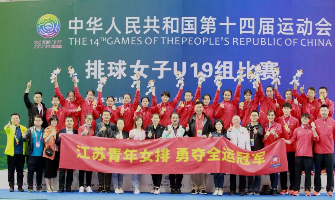 JIANGSU REIGN SUPREME AT CHINA NATIONAL GAMES WOMEN'S U19 VOLLEYBALL TOURNAMENT